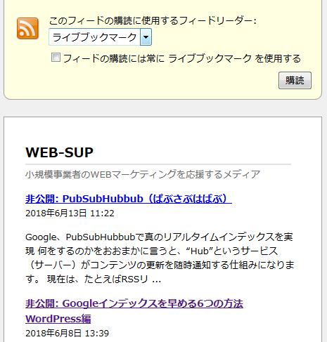 WEB-SUPのRSSFeed