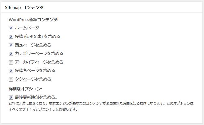GoogleXMLSitemapsSitemapコンテンツ設定