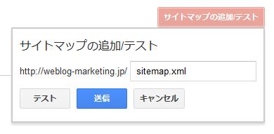 テキストフィールドに「sitemap.xml」と入力
